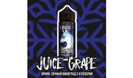 Жидкость Freeze Breeze - Juice Grape (120 мл)