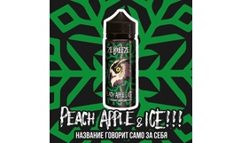 Жидкость Freeze Breeze - Peach, Apple & ICE!!! (120 мл)